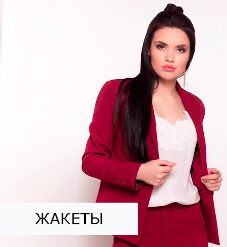 Женские жакеты оптом от производителя Россия, купить жакеты оптом