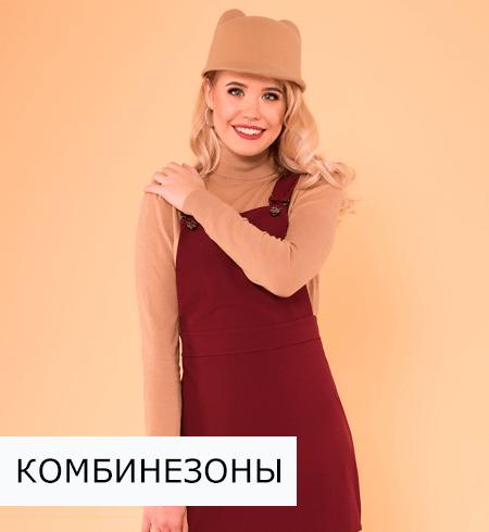 Женские комбинезоны опт в Москве
