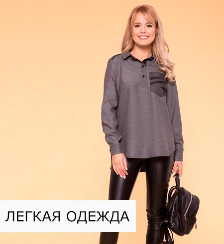 4bd605ebff3 Купить оптом трикотажную женскую одежду от производителя в России